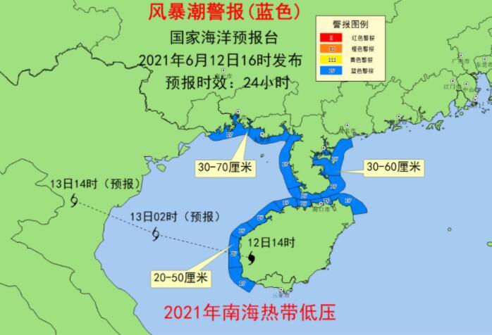 """2021年第4号台风""""小熊""""生成 海南发布台风四级预警"""