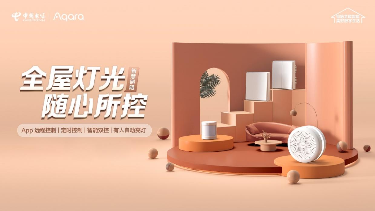 618中国电信携手Aqara,助力万千家庭打造全屋智能生活