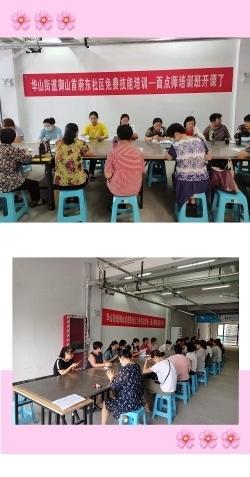 华山街道御山首府东社区面点师培训班开课了