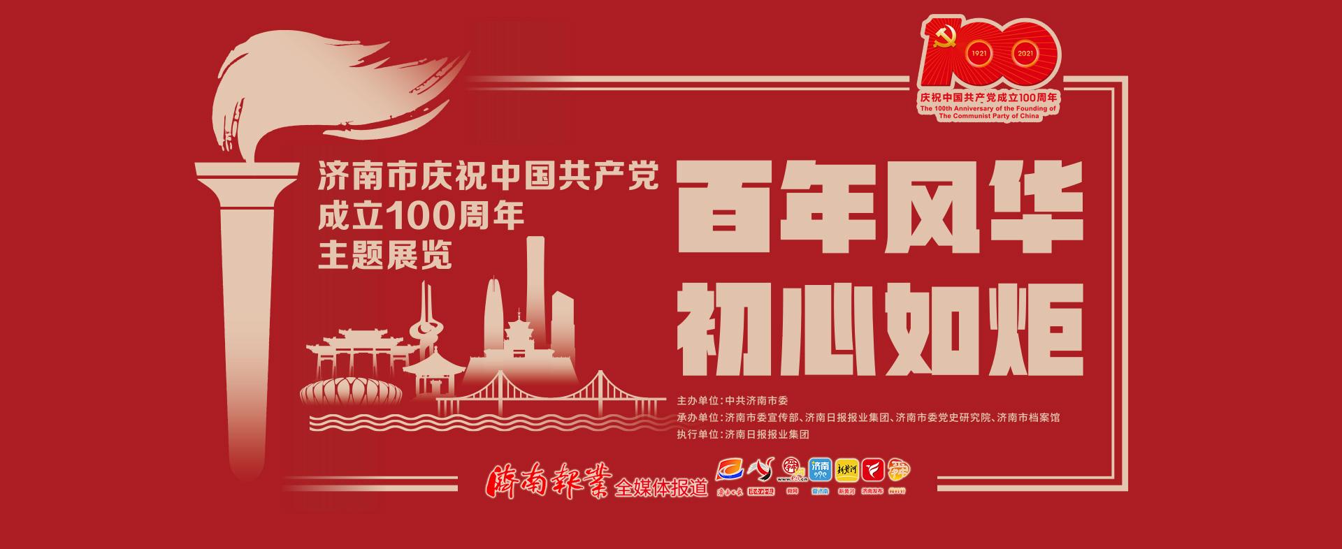 美高梅集团|济南市庆祝建党百年主题展