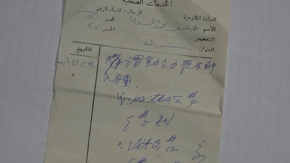 中東人的中國緣丨也門一張老處方牽出的百歲老人中國情