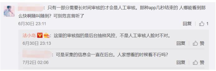 """""""人脸识别要穿衣服""""火上热搜 专家:注意保护隐私"""