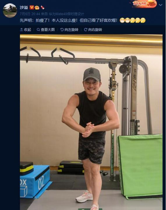 沙溢晒健身照手臂肌肉明显 自我调侃:本人没这么瘦