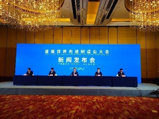 五大亮点!首届世界先进制造业大会将于8月23日-26日在济南举办