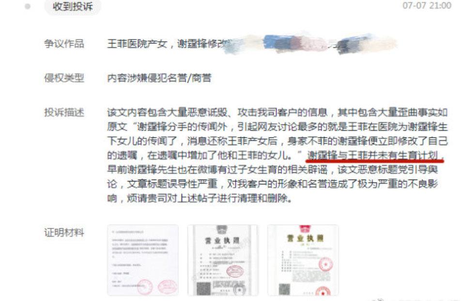 谢霆锋方否认王菲产女 公司透漏两人无生育计划