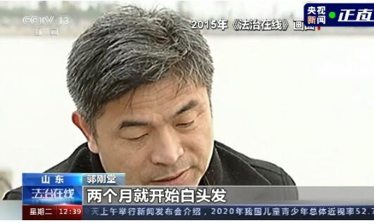 【回忆】👉儿子被拐两个月27岁郭刚堂白了头 瘦到只剩110斤