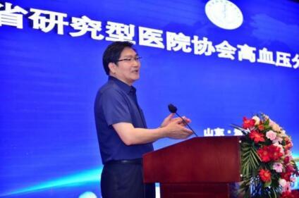 山东省研究型医院协会高血压分会成立 王晓军当选主任委员