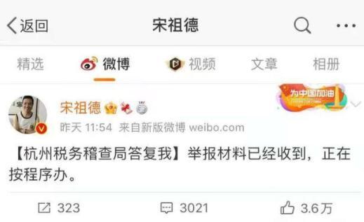 杭州税务部门受理林生斌偷税举报,宋祖德发文说了什么?