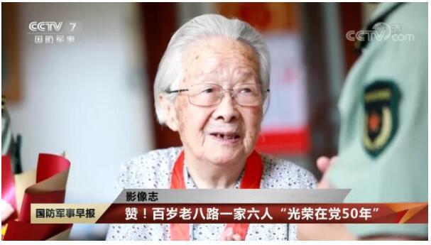"""讓紅色基因薪火相傳!百歲老八路一家六人""""光榮在黨50年"""""""