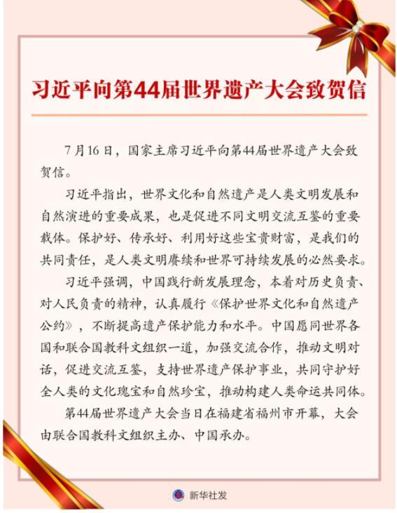 """鏡觀中國丨點亮""""世遺""""之光 守護華夏之魂"""