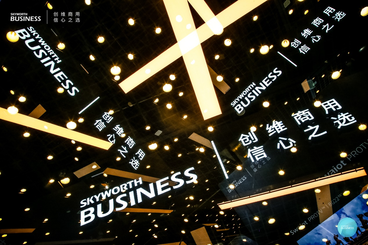 创维商用亮相InfoComm2021展会:打造商显新体验,视界#就在这里