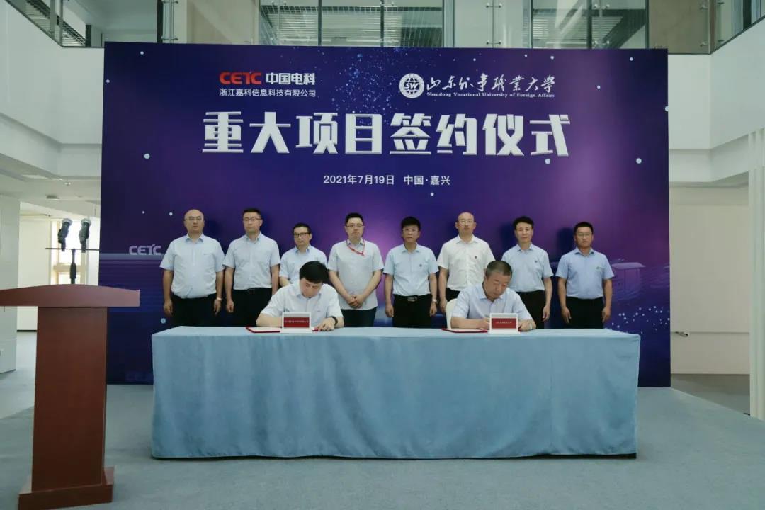 """我校与浙江嘉科信息科技有限公司签署""""十四五""""战略合作协议"""