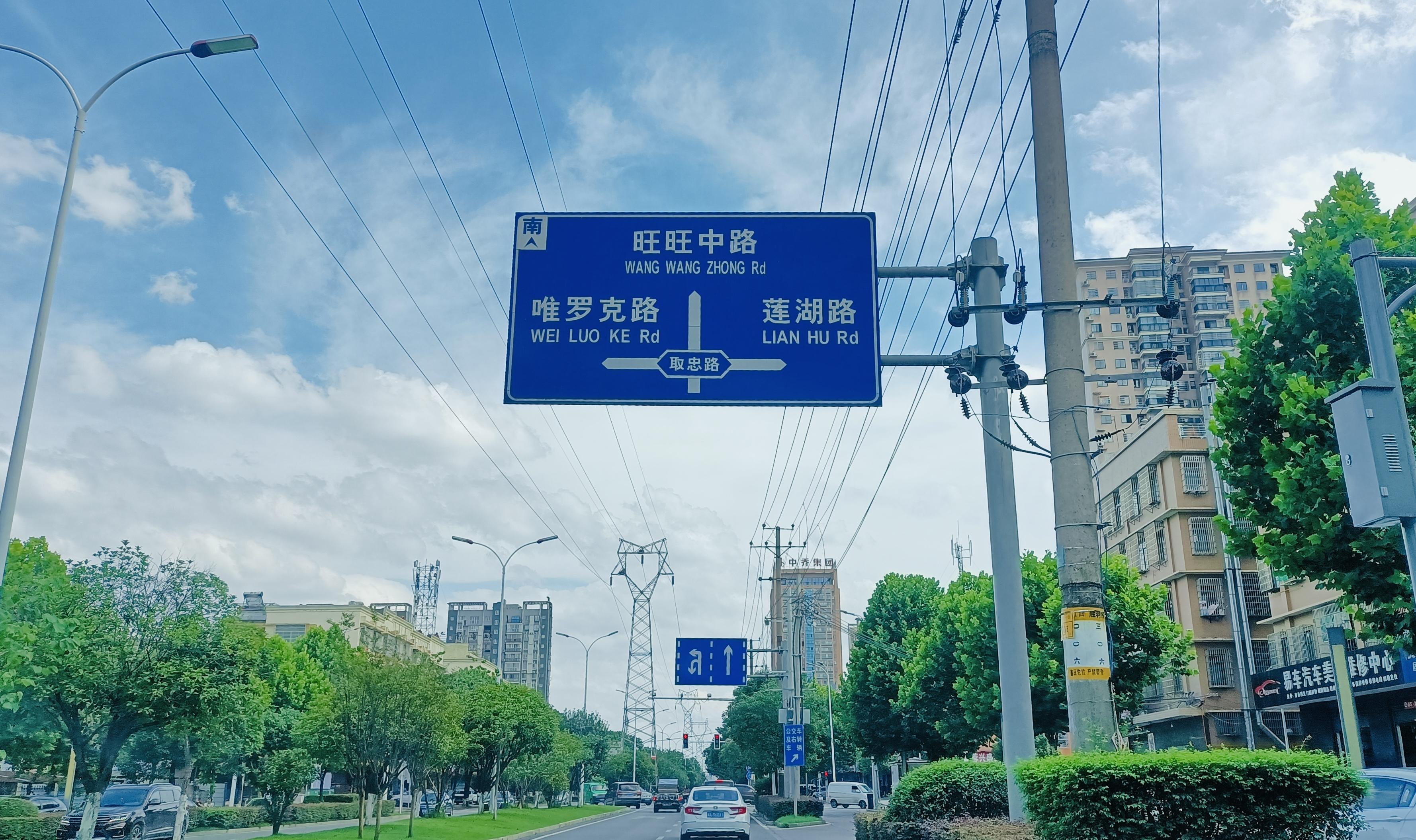 """陪伴我们童年成长的""""旺旺路""""与""""旺旺街"""""""