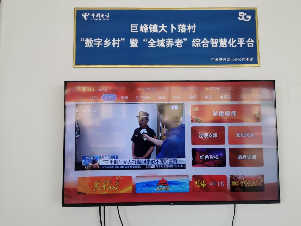 电信的力量③—— 中国电信日照分公司: 助力数字乡村建设 开启乡村振兴新动能