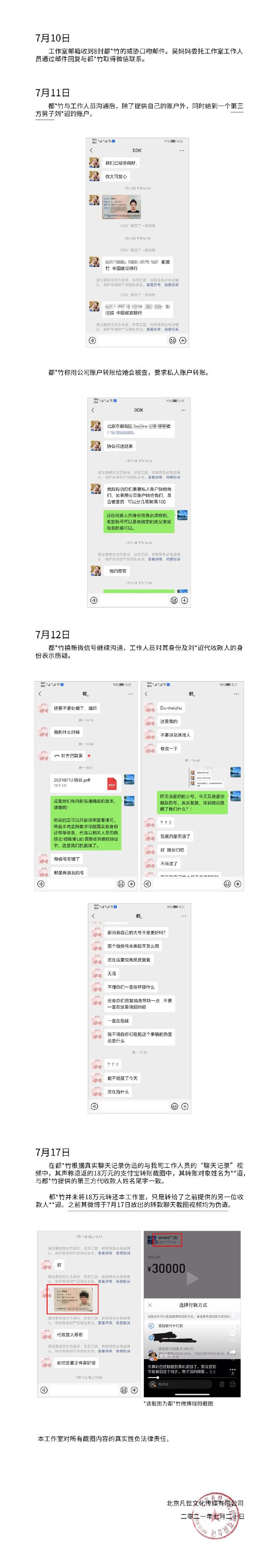 吴亦凡工作室再回应:18万都美竹转给了第三方,转账截图均为伪造