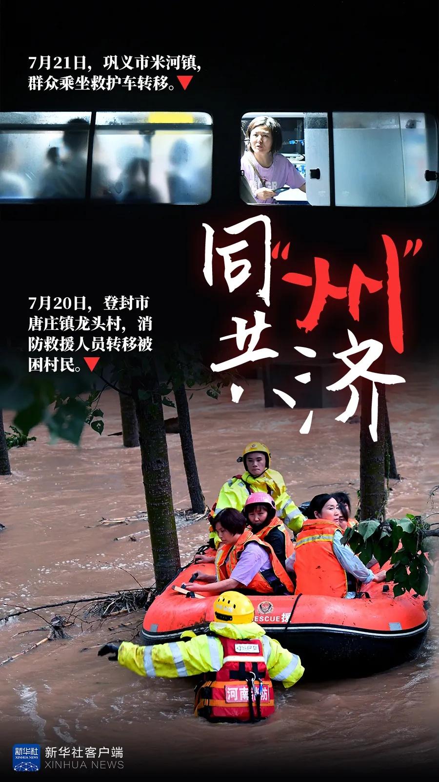 风雨揪心 救援同心——新华社记者多路直击河南强降水