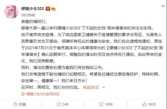 硬糖少女303南京演唱会延期:花开时,再相见