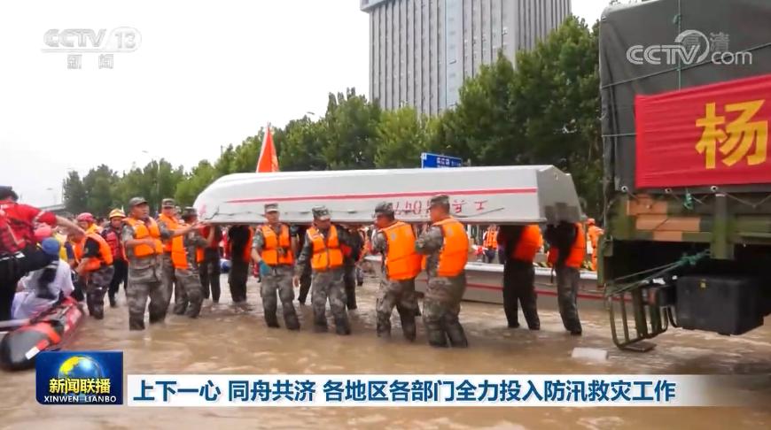 上下一心 同舟共济 各地区各部门全力投入防汛救灾工作