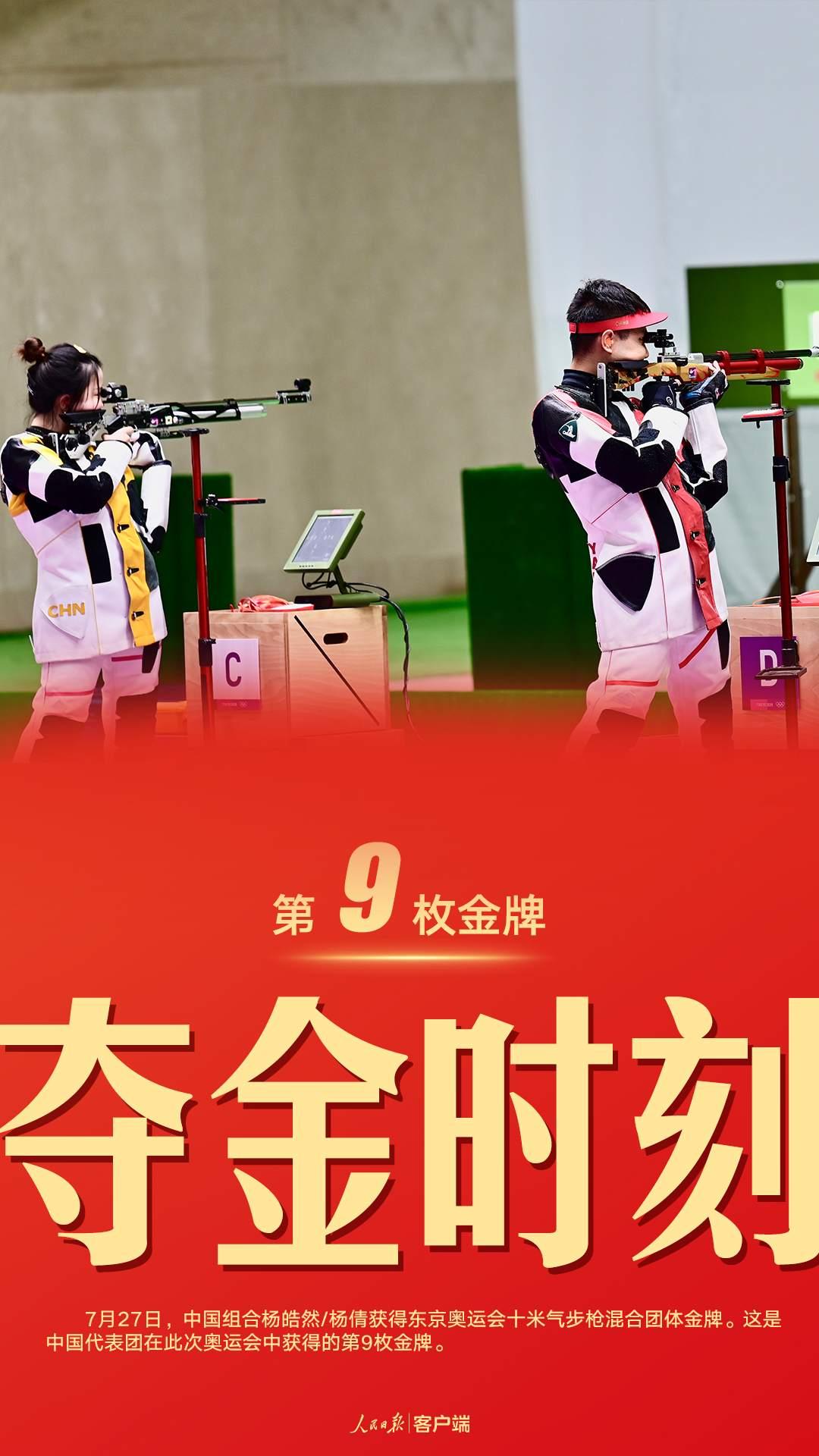 第9金!杨皓然/杨倩获得十米气步枪混合团体金牌