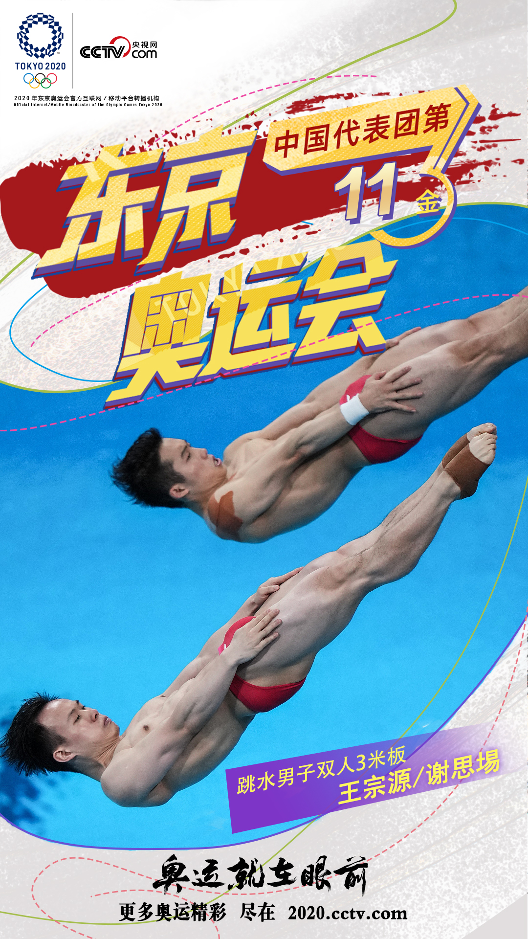 第11金!谢思埸/王宗源获得跳水男子双人3米板冠军