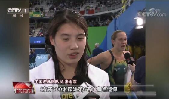"""张雨霏:""""泳""""往无前 破茧成蝶"""