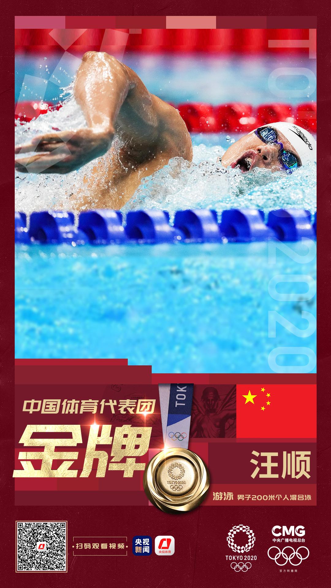 第16金!汪顺夺得游泳男子200米个人混合泳金牌!
