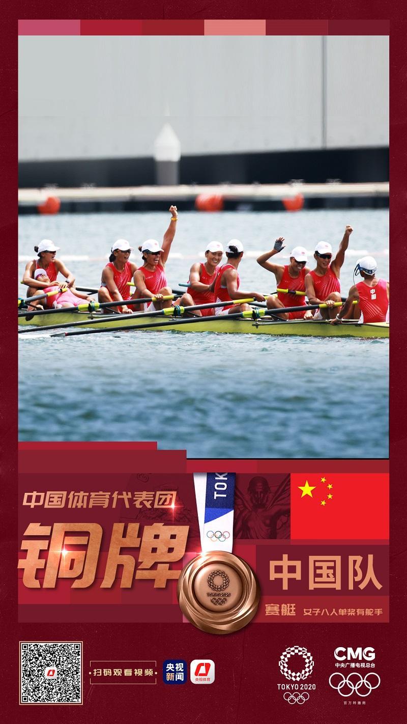 中国队获得东京奥运会赛艇女子八人单桨有舵手铜牌