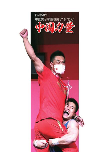 """四战全胜!中国男子举重也成了""""梦之队"""""""