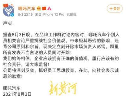 公司高管提议请吴亦凡代言被开除,哪吒汽车最新回应说了什么?❓❓