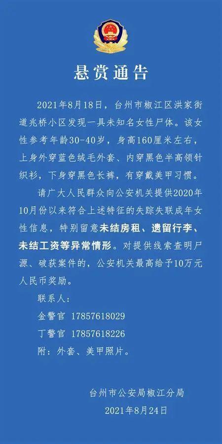 台州一小区下水道发现无名女尸 警方提供衣服和美甲照片悬赏10万征集线索