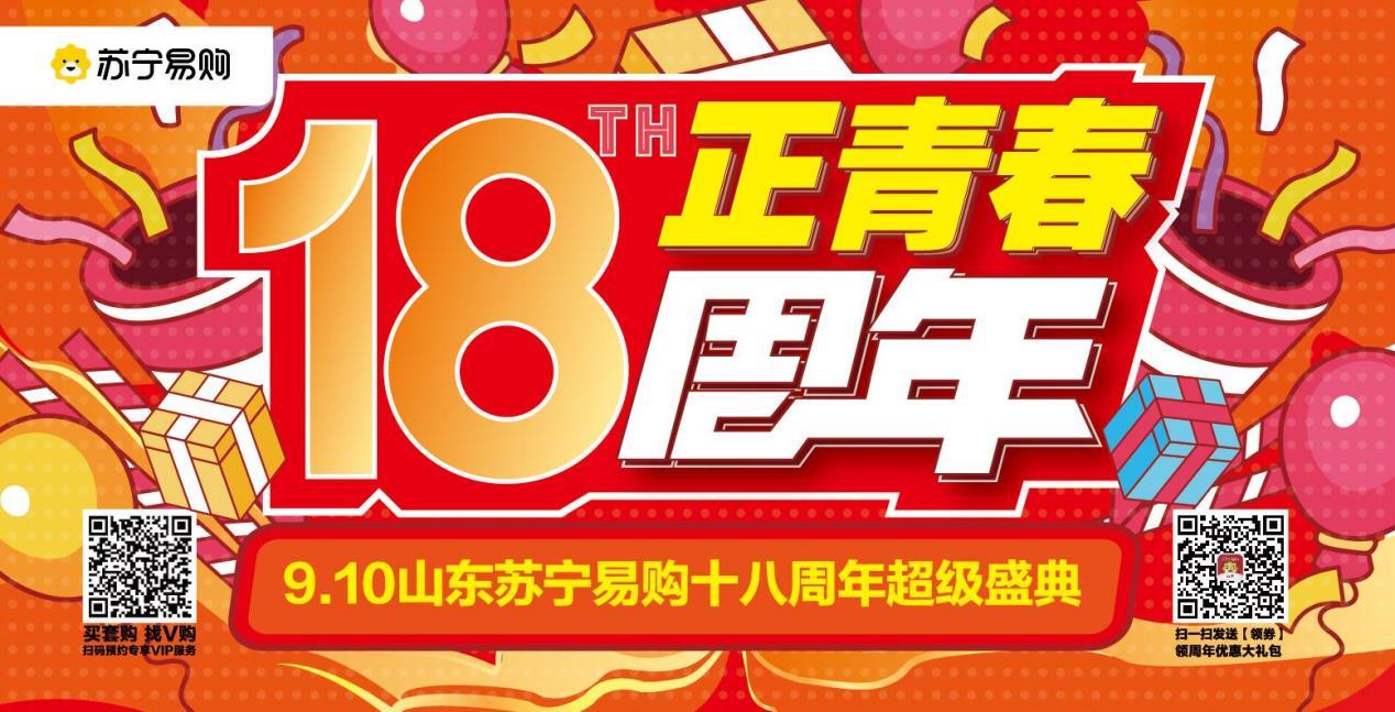 """苏宁易购智慧零售再添一员""""大将"""" 新店落户华山鸿腾国际广场"""