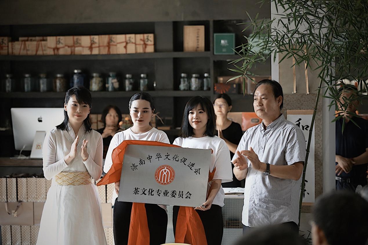 以茶为媒 古韵新香 济南文促会茶文化专业委员会成立