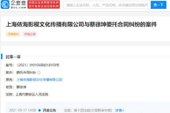 蔡徐坤与前经纪公司因合同纠纷一审开庭