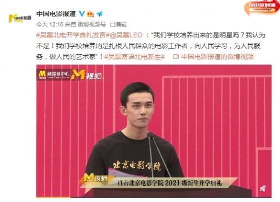 学长吴磊北电开学典礼发言:不做明星 做电影工作者