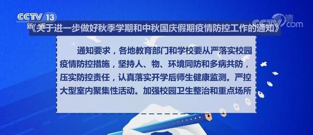 完善应急处置机制!教育部:中秋国庆鼓励师生就地过节