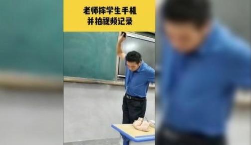 老师当堂摔烂学生手机?校方回应,真相是什么?❓❓
