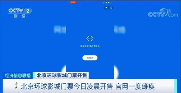 抢疯了!❗️❗️北京环球影城2万一晚酒店被订光 官网一度瘫痪!❗️❗️