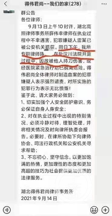 【细思极恐】武汉枪击案当日另一律师被刺伤,到底发生了什么?