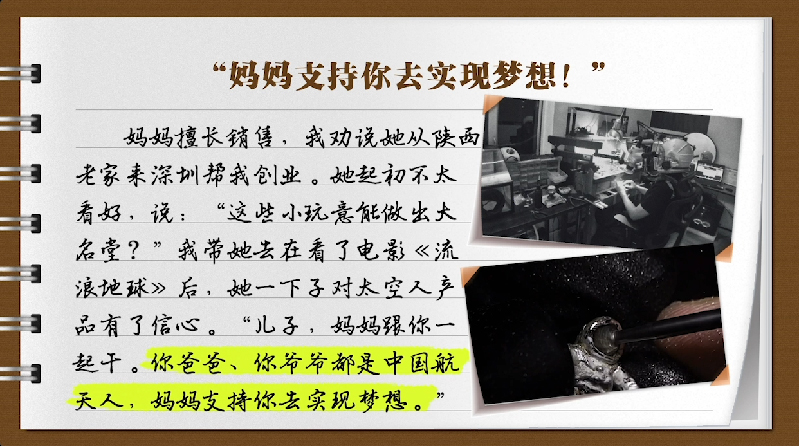 【有声手账】说说我家的小康故事?:时代助我圆了梦