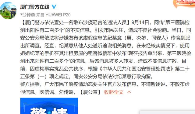 网络不是法外之地!男子散布医院200多人阳性谣言被拘