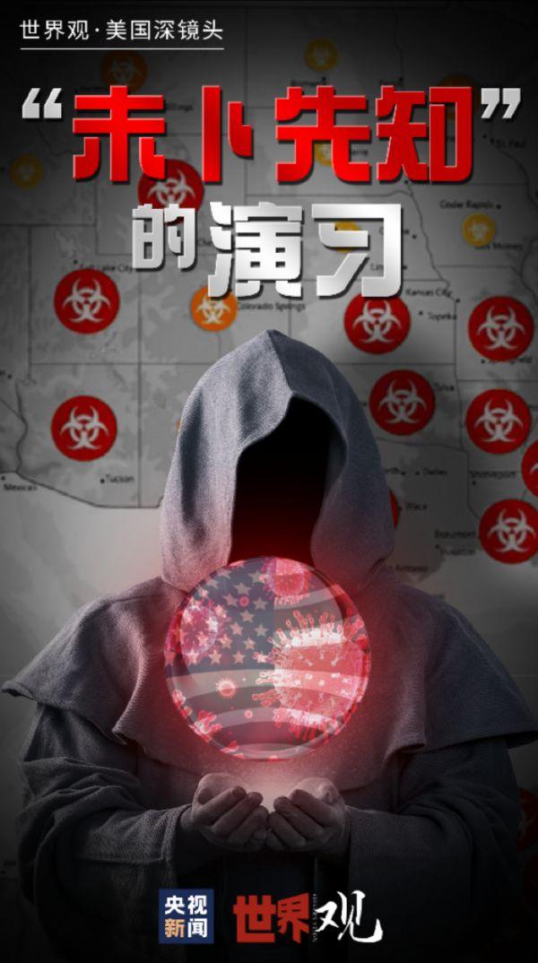 """世界观·美国深镜头丨""""未卜先知""""的病毒演习"""