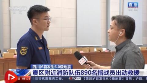 四川泸县发生6.0级地震 专家:此次地震与汶川地震关系不大