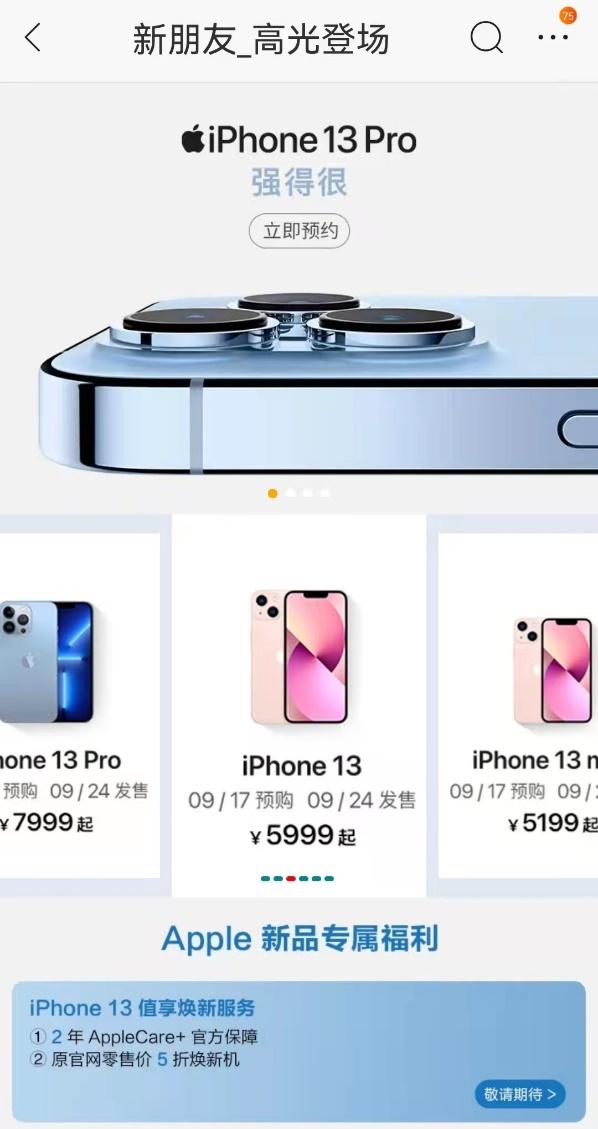 苏宁易购上线iPhone 13系列新品,推出值享焕新服务