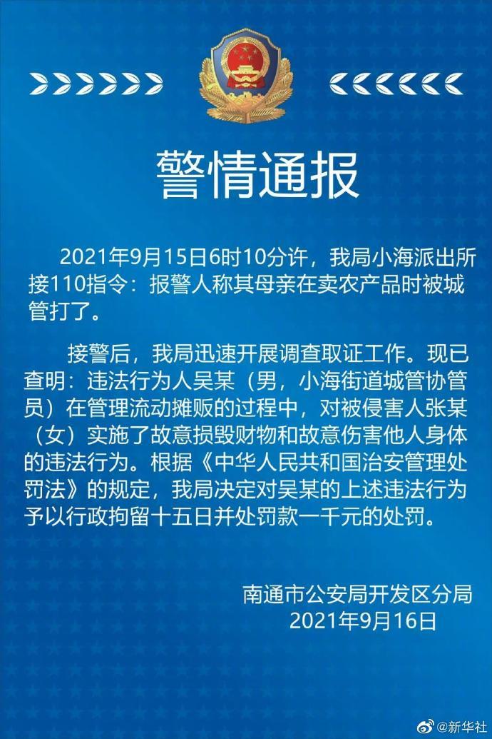 南通城管拎摔摆摊老人详情曝光!南通城管拎摔摆摊老人被拘15日