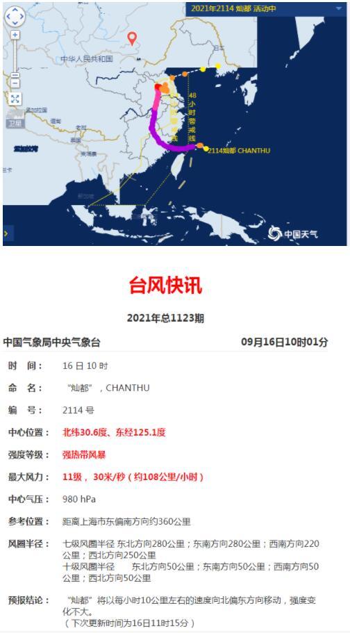 【台风路径实时发布系统】直击14号台风灿都最新位置