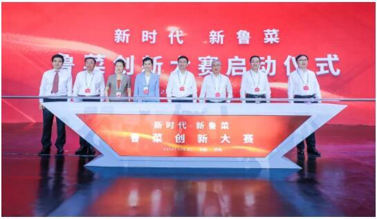 """""""新时代 新鲁菜""""——2021鲁菜创新大赛在济南启动"""