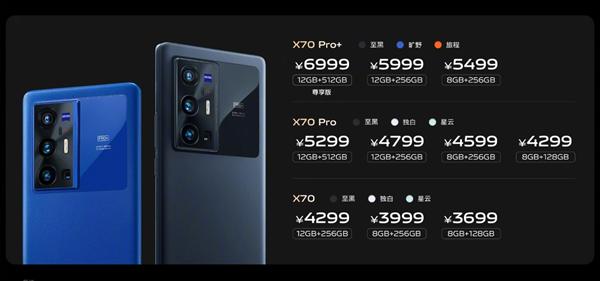 5499元起!vivo X70系列今日开售:V1自研芯片加持