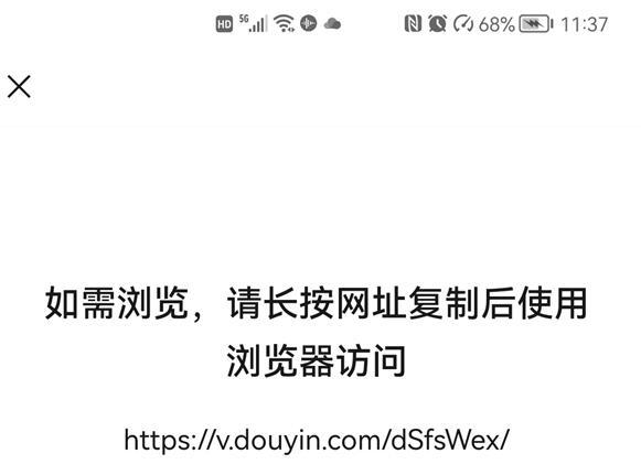 【外链屏蔽逐步解除】QQ可直接打开淘宝抖音链接,微信为啥不行?