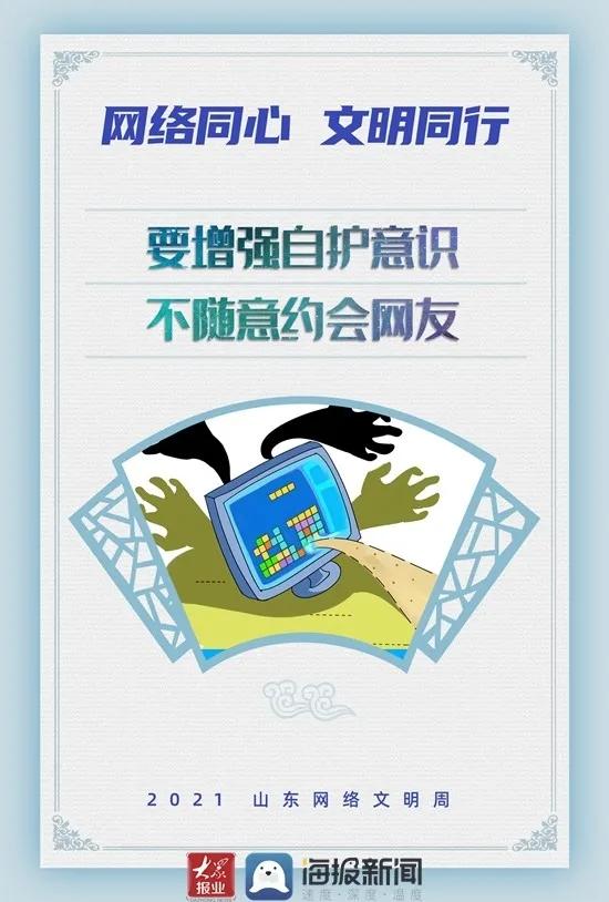 弘扬网络文明新风 共建网上精神家园