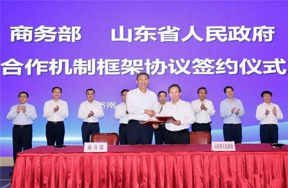 商务部和山东省政府签署部省合作协议 王文涛李干杰出席